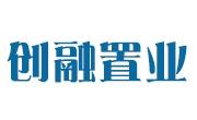 青岛创融置业有限公司